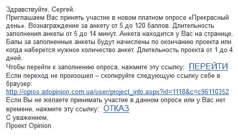 cb1eb7ff64a7 Так выглядит приглашение на участие в платном опросе на сайте Opinion